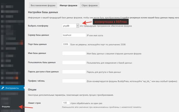Установив bbPress вы сможете сначала сконвертировать в него, а потом перенести на PrimeForum