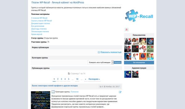Внешний вид созданной группы на CodeSeller.ru