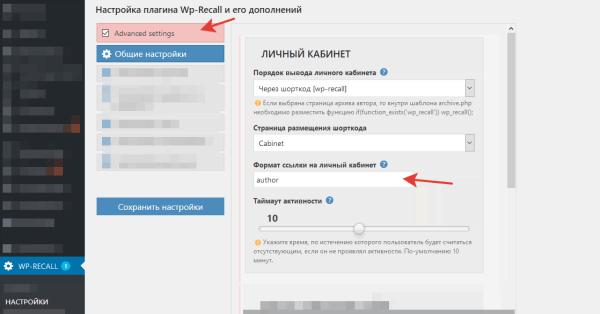Сменим формат ссылки на личный кабинет