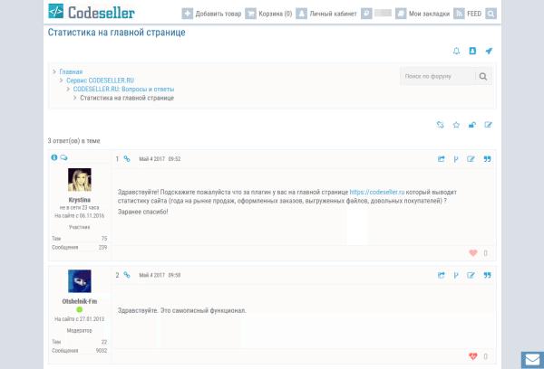 Внешний вид отдельной темы PrimeForum на сервисе CodeSeller.ru