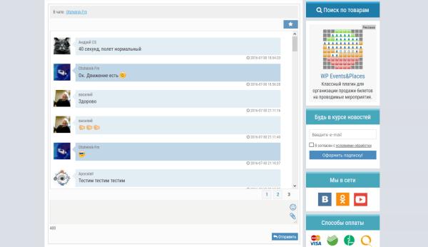 WordPress чат на дополнении Rcl Chat