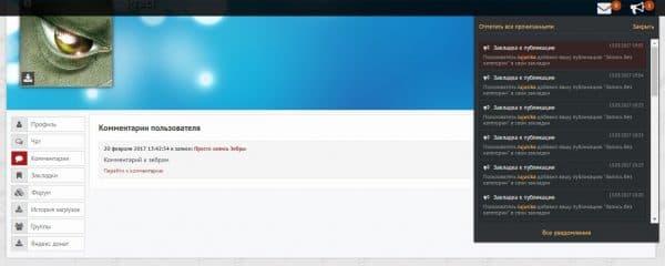 Работа дополнения Show ajax notifi