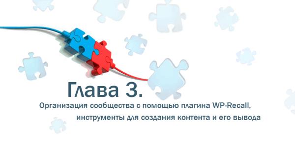 Глава 3. Организация сообщества с помощью плагина WP-Recall, инструменты для создания контента и его вывода