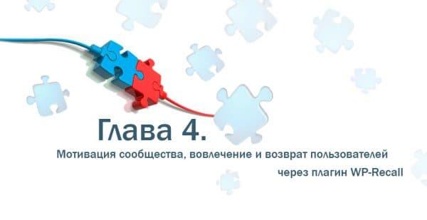 Глава 4. Мотивация сообщества, вовлечение и возврат пользователей через плагин WP-Recall