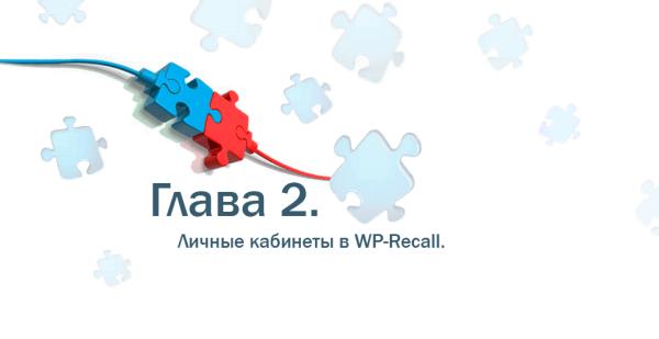 Глава 2. Личные кабинеты в WP-Recall