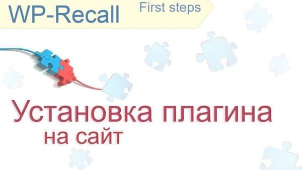 WP-Recall для новичка: видео