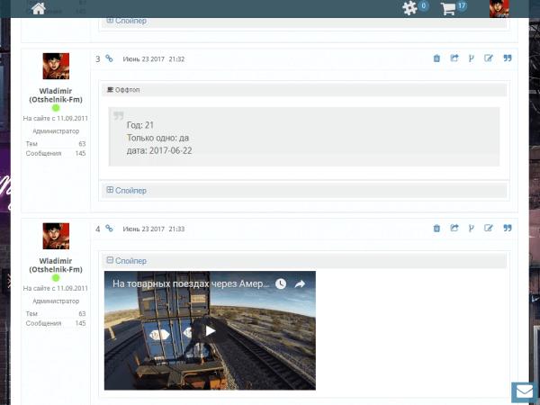 PrimeForum на планшете