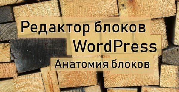 Редактор блоков WordPress. 1 часть - анатомия блоков