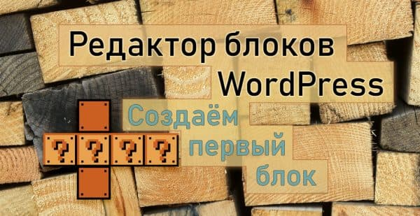 Редактор блоков WordPress. 2 часть - создаём первый блок