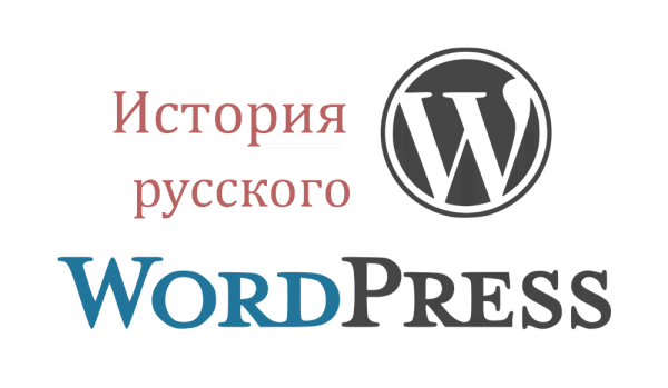 История русского WordPress