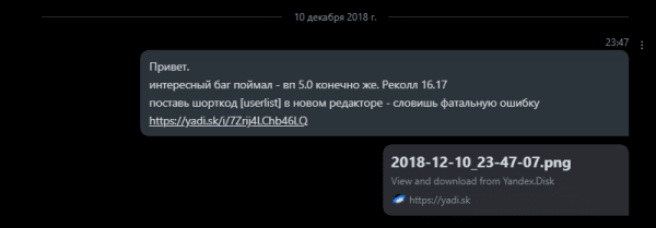 Репорт разработчику WP-Recall отправлен