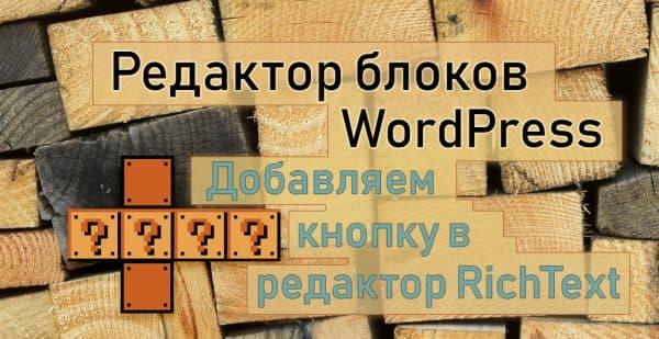 Редактор блоков WordPress. 3 часть - добавляем кнопку в RichText редактор