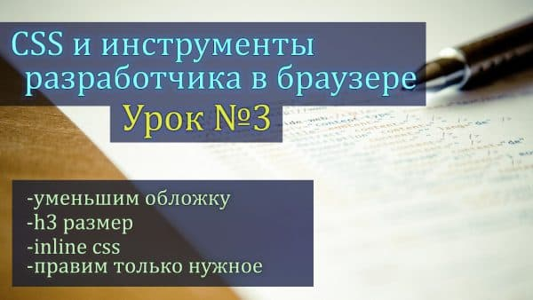 CSS и инструменты разработчика в браузере. Урок №3