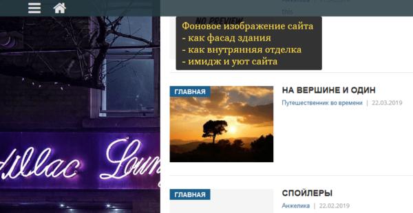 Загружаем background в WordPress тему только для широких экранов (ПК)