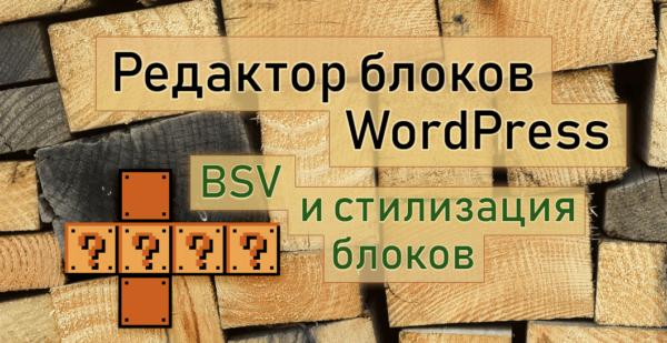 Редактор блоков WordPress. 5 часть - Block Style Variations (BSV). Добавляем/убираем стилизацию