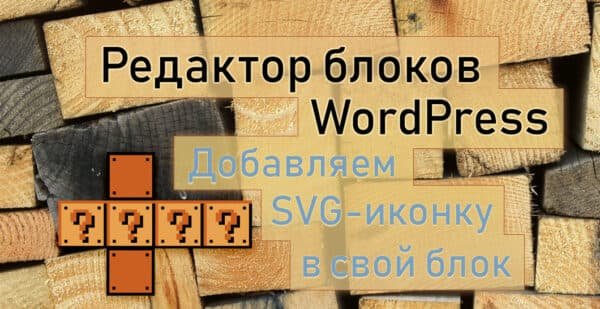 Редактор блоков WordPress. 4 часть - несколько способов добавить свою SVG иконку